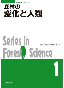 森林の変化と人類