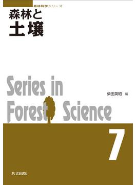 森林と土壌