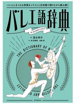 バレエ語辞典 バレエにまつわる言葉をイラストと豆知識で踊りながら読み解く