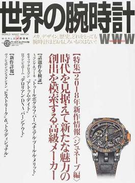 世界の腕時計 No.135 〈特集〉2018年新作情報〈ジュネーブ編〉時代を見据えて新たな魅力の創出を模索する高級メーカー(ワールド・ムック)