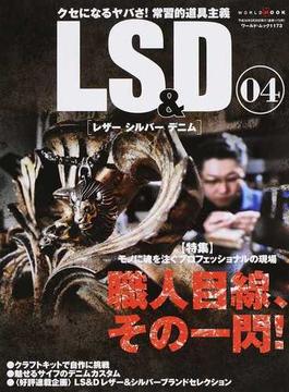 LS&D レザーシルバーデニム 04 職人目線、その一閃!(ワールド・ムック)