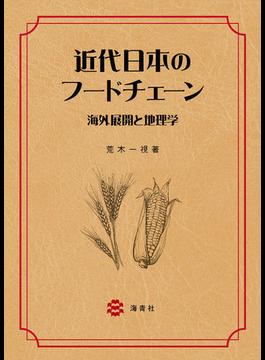 近代日本のフードチェーン 海外展開と地理学