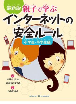 最新版親子で学ぶインターネットの安全ルール 小学生・中学生編