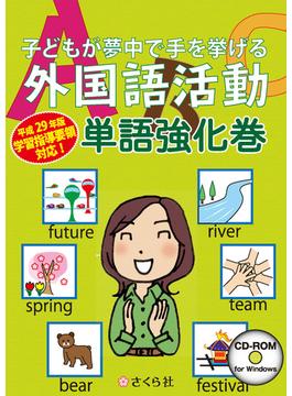 子どもが夢中で手を挙げる外国語活動 単語強化巻