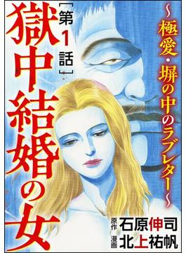【全1-5セット】獄中結婚の女~極愛・塀の中のラブレター~(分冊版)