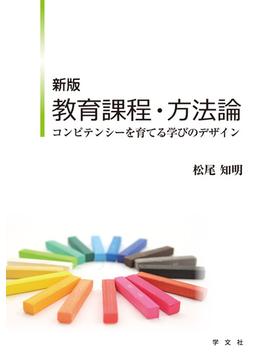 教育課程・方法論 コンピテンシーを育てる学びのデザイン 新版