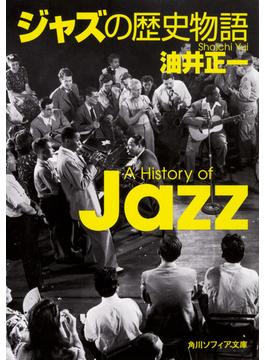 ジャズの歴史物語(角川ソフィア文庫)