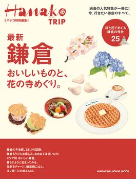 最新鎌倉(マガジンハウスムック)