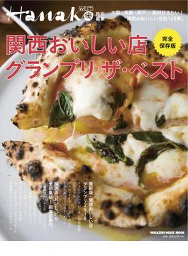 関西おいしい店グランプリザ・ベスト 完全保存版(マガジンハウスムック)