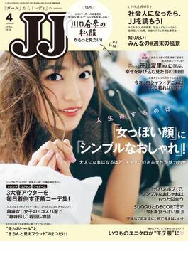 JJ 2018年4月号