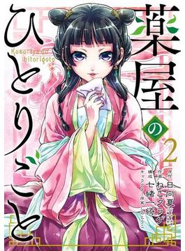 薬屋のひとりごと 2巻(ビッグガンガンコミックス)