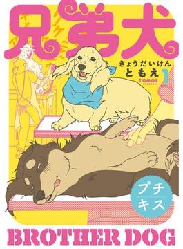 【1-5セット】兄弟犬 プチキス