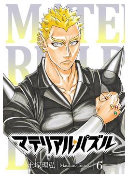 【6-10セット】マテリアル・パズル