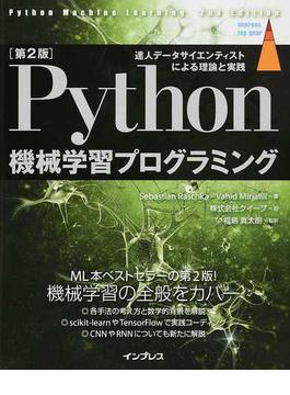 Python機械学習プログラミング 達人データサイエンティストによる理論と実践 第2版(impress top gear)