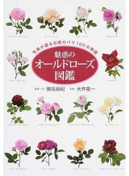 魅惑のオールドローズ図鑑 写真が語る伝統のバラ100の物語