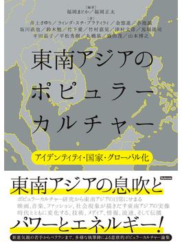 東南アジアのポピュラーカルチャー アイデンティティ・国家・グローバル化