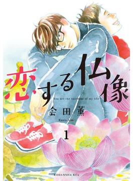 【1-5セット】恋する仏像 分冊版