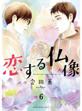 【6-10セット】恋する仏像 分冊版