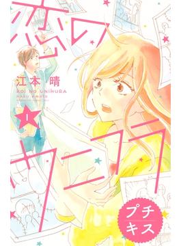 【1-5セット】恋のウニフラ プチキス