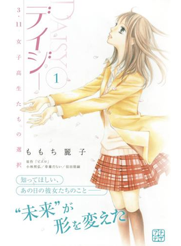 【1-5セット】デイジー ~3.11 女子高生たちの選択~ プチデザ