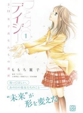 【全1-8セット】デイジー ~3.11 女子高生たちの選択~ プチデザ