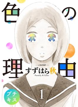 【全1-6セット】色の理由 プチキス