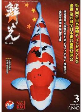 鱗光 2018−3 第6回全日本錦鯉チャンピオン大会/速報第49回全日本総合錦鯉品評会