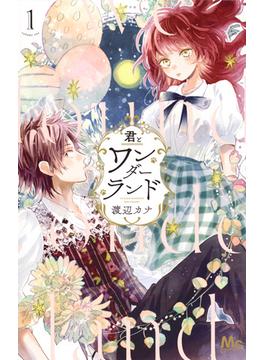 君とワンダーランド(マーガレットコミックス) 3巻セット(マーガレットコミックス)