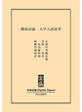 中公DD 徹底討論 大学入試改革(中央公論 Digital Digest)