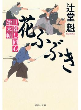 花ふぶき 日暮し同心始末帖(祥伝社文庫)