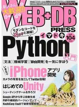 WEB+DB PRESS Vol.104 特集イマドキPython入門|いきなりiPhoneアプリ|Unity