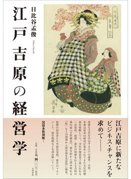 江戸吉原の経営学