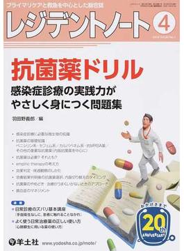 レジデントノート プライマリケアと救急を中心とした総合誌 Vol.20−No.1(2018−4) 抗菌薬ドリル