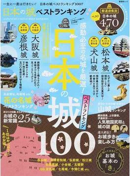 日本の城ベストランキング(晋遊舎ムック)