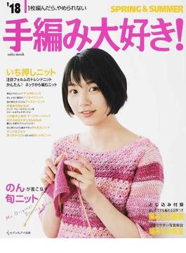 手編み大好き! 1枚編んだら、やめられない '18SPRING&SUMMER(saita mook)