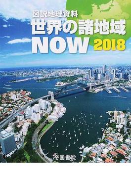 世界の諸地域NOW 図説地理資料 2018