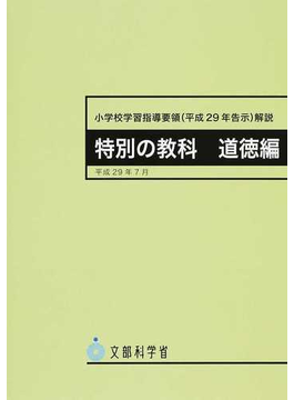 小学校学習指導要領〈平成29年告示〉解説 特別の教科道徳編