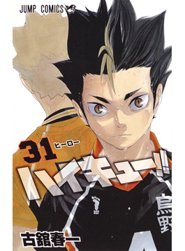 ハイキュー!! 31 (ジャンプコミックス)(ジャンプコミックス)