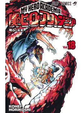 僕のヒーローアカデミア Vol.18 (ジャンプコミックス)(ジャンプコミックス)