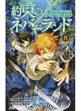 約束のネバーランド 8 (ジャンプコミックス)(ジャンプコミックス)