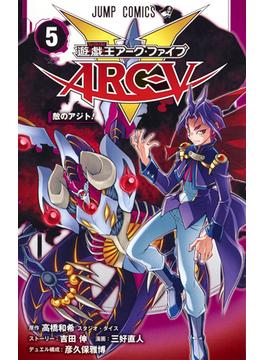 遊☆戯☆王アーク・ファイブ 5 (ジャンプコミックス)(ジャンプコミックス)