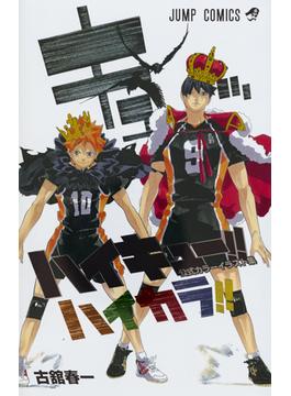 ハイキュー!!公式カラーイラスト集ハイカラ!! (ジャンプコミックス)(ジャンプコミックス)
