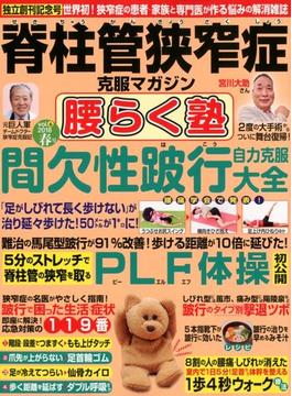 脊柱管狭窄症克服マガジン腰ら 2018年 04月号 [雑誌]