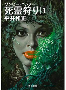 【全1-3セット】死霊狩り(角川文庫)