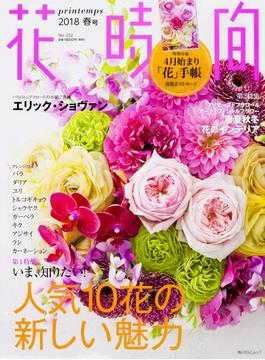 花時間 2018春号 人気10花の新しい魅力