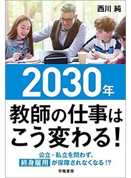 2030年教師の仕事はこう変わる!