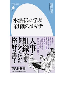 水滸伝に学ぶ組織のオキテ(平凡社新書)