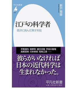 江戸の科学者 西洋に挑んだ異才列伝(平凡社新書)
