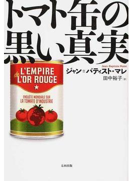 トマト缶の黒い真実(ヒストリカル・スタディーズ)