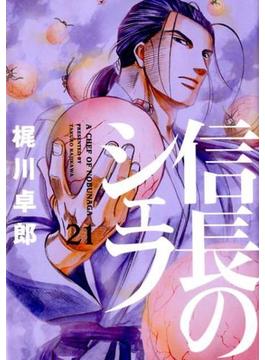 信長のシェフ 21 (芳文社コミックス)(芳文社コミックス)